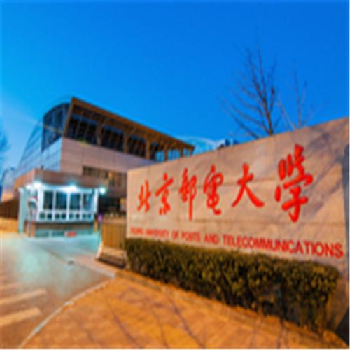 title='北京郵電大學'