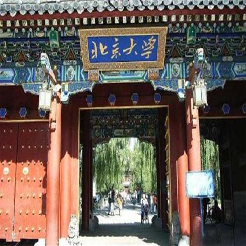 title='北京大學'