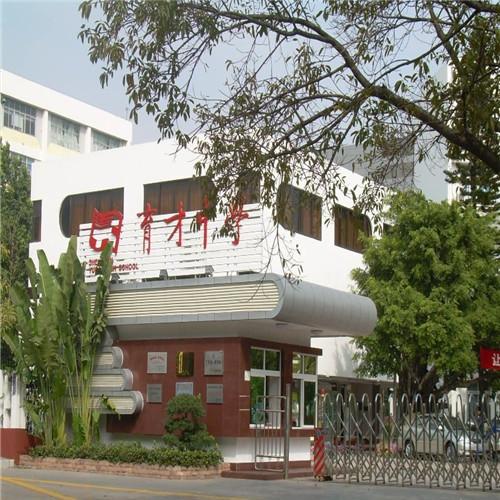 title='北京育才中學'