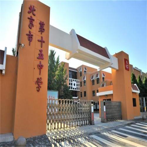 title='北京第十五中學'