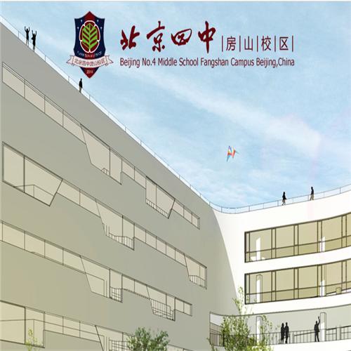 title='北京四中'